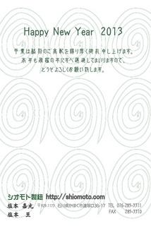 シオモト製紐年賀状.jpg